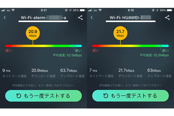 朝8時に家庭内wifiとポケットwifiを比較