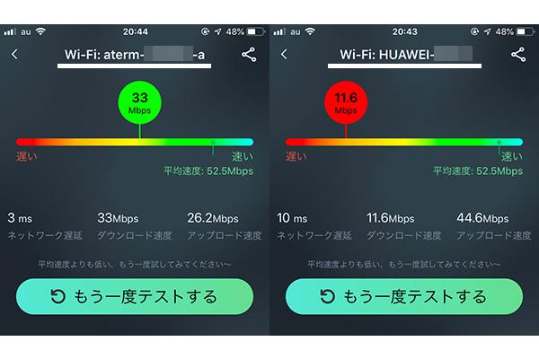 朝20時に家庭内wifiとポケットwifiを比較
