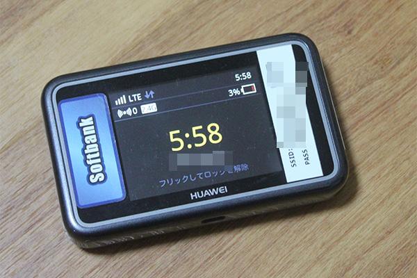 SoftBank E5383