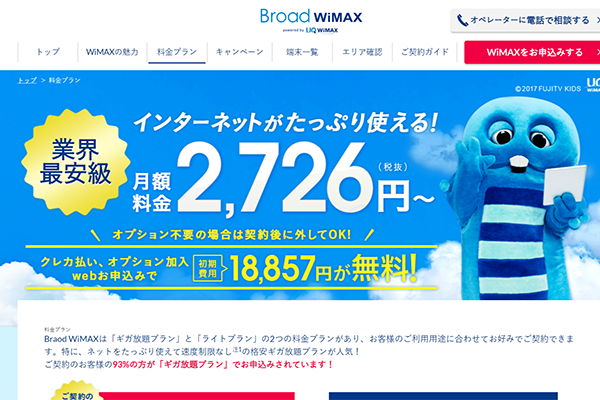 WiMAX、おすすめプロバイダーBroadWiMAX