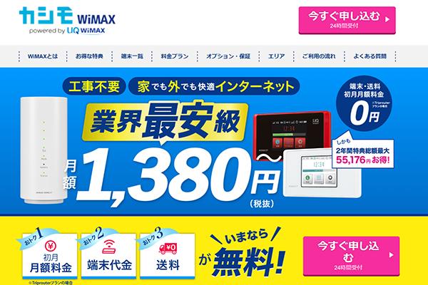 契約年数のこだわるなら、カシモ WiMAX