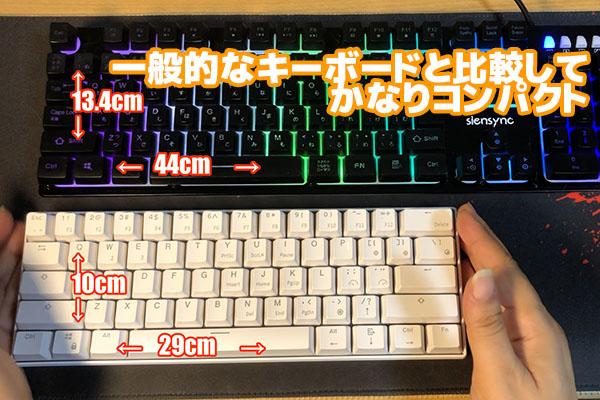 RK61のキーボードサイズはかなりコンパクト