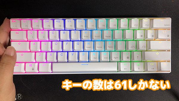 RK61のキー数は61種類。一般的な109キーボードに比べ少ない