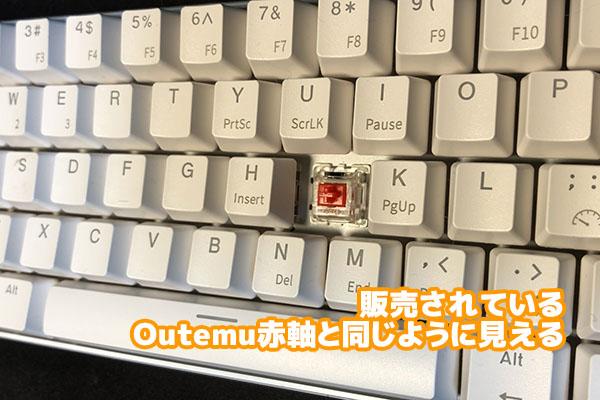 Cherry MX系統の軸Outemuが採用されているようだ
