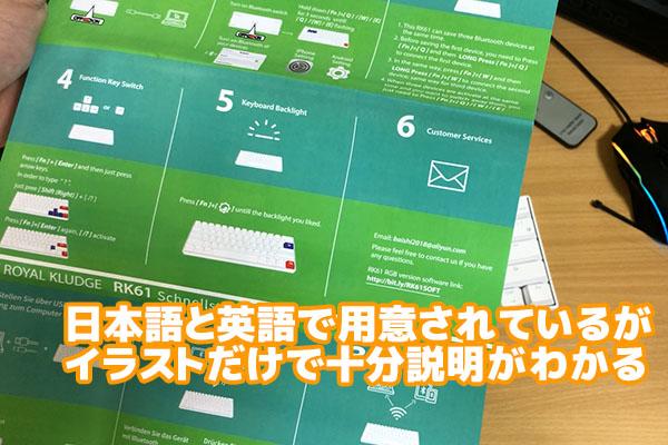 RK61の説明書は日本語と英語。別に文字が読めなくてもイラストで十分わかる